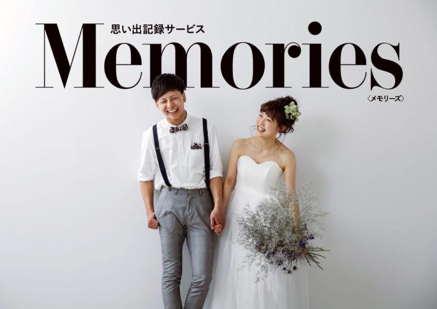 思い出記録サービス「Memories」をリリースしました